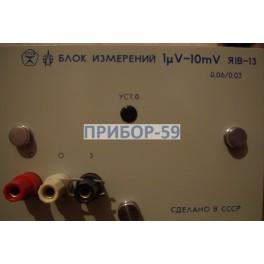 Блок измерений Я1В-13