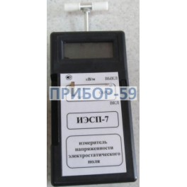 Измеритель электростатического поля ИЭСП-6, ИЭСП-7