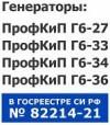 Генераторы сигналов ПрофКиП Г6 прошли испытания.